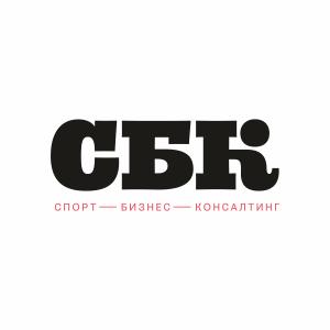 Журнал «СБК. СПОРТ БИЗНЕС КОНСАЛТИНГ»