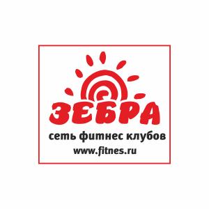 Сеть фитнес-клубов «ЗЕБРА»
