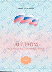 mba-diploma-1