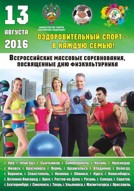 Афиша_общая_НФС